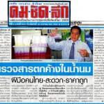 ชุดทดสอบสารปฏิชีวนะตกค้างในน้ำนมฝีมือคนไทย (คมชัดลึก)