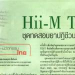 Hii-M Test ชุดทดสอบสารปฏิชีวนะตกค้างในน้ำนม นวัตกรรมไทย (ฐานเศรษฐกิจ)