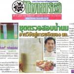 ชุดทดสอบสารปฏิชีวนะตกค้างในน้ำนม งานวิจัยสู่การผลิตของ มก. (ไทยรัฐ)