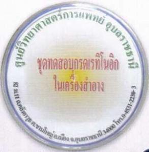ชุดทดสอบกรดเรทิโนอิกในเครื่องสำอาง (กรดวิตามิน A)