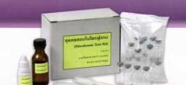 ชุดทดสอบไนโตรฟูแรน (Nitrofurans Test Kit)