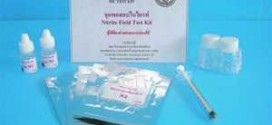 ชุดทดสอบไนไตรท์ในน้ำ (0.01 – 2.0 ppm.)