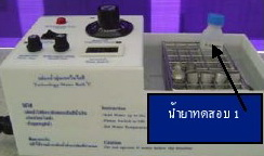 กล่องน้ำอุ่นเทคโนโลยี