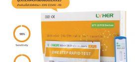 ชุดตรวจโควิด 19 (Covid 19 Antibody Rapid Test)